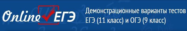 Демонстрационные варианты тестов ЕГЭ (11 класс) и ОГЭ (9 класс)